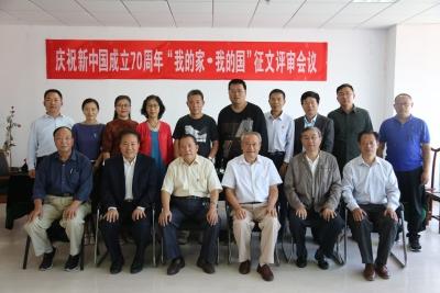 """庆祝新中国成立70周年""""我的家.我的国""""征文完成评审工作"""