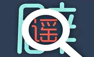 山东招考院发布声明:网传2020年高考时间为不实信息