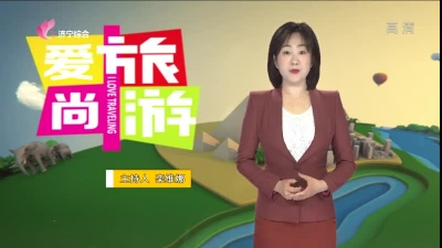 愛尚旅遊 — 20190903