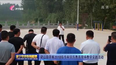 梁山县开展2018级专科学历教育现场教学实践活动