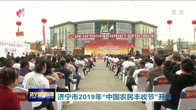"""济宁市2019年""""中国农民丰收节""""开幕"""