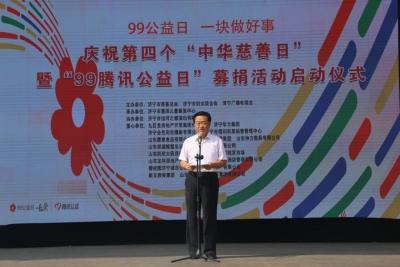"""庆祝第四个""""中华慈善日""""暨""""99腾讯公益日""""募捐启动仪式举行"""