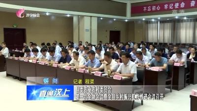 汶上县县委农业农村委员会 第一次全体会议暨全县乡村振兴工作推进会议召开