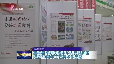 嘉祥举办庆祝中华人民共和国成立70周年工艺美术作品展