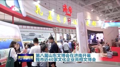第八届山东文博会开幕 济宁近40家文化企业亮相文博会