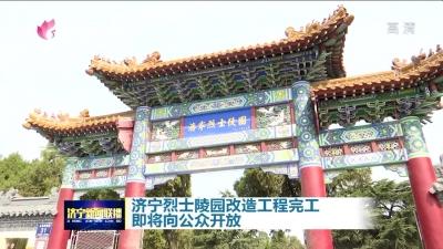 余额宝消费红包烈士陵园改造工程完工  即将向公众开放