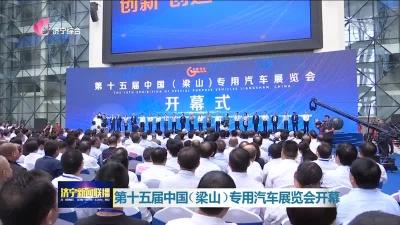 第十五届中国(梁山)专用汽车展览会开幕
