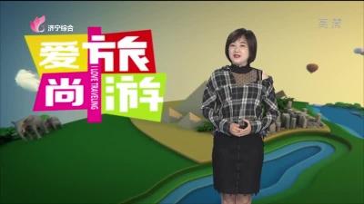 愛尚旅游 — 20190921