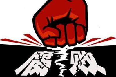 微山县人民法院法警大队原政委孟凡沛严重违纪违法被开除党籍和公职