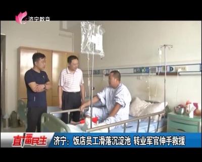 济宁:饭店员工滑落沉淀池 转业军人伸手救援