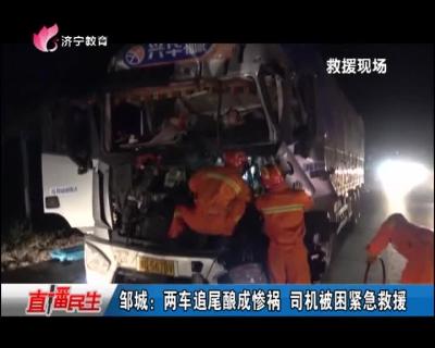 邹城:两车追尾酿成惨祸 司机被困紧急救援