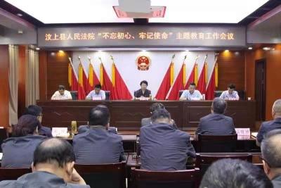 """汶上法院召开""""不忘初心、牢记使命""""主题教育工作会议"""