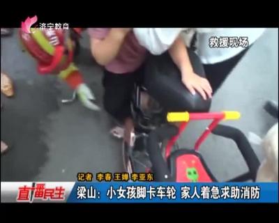 梁山:小女孩脚卡车轮 家人着急求助消防