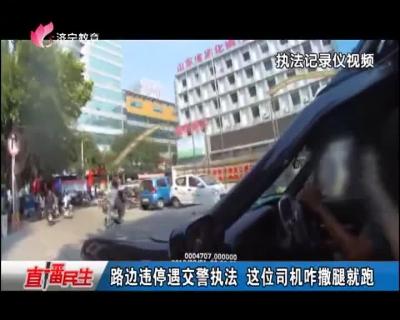 路边违停遇交警执法 这位司机咋撒腿就跑
