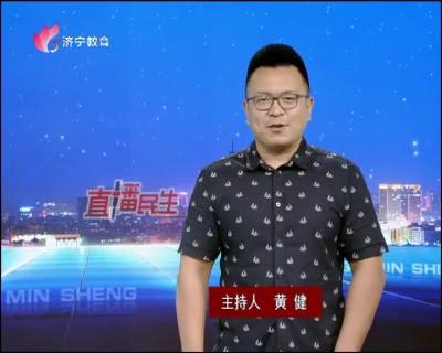 直播民生-20190914