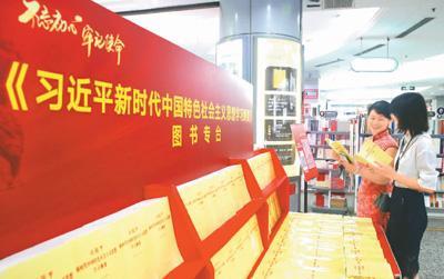 《习近平新时代中国特色社会主义思想学习纲要》之坚持以人民为中心