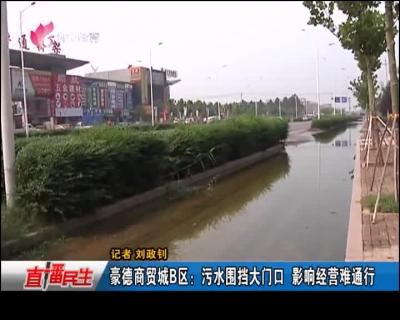 豪德商贸城B区:污水围挡大门口 影响经营难通行