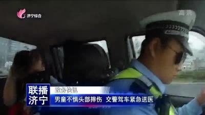 男童不慎头部摔伤 交警驾车紧急送医