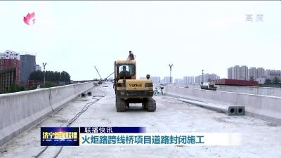 火炬路跨线桥项目道路封闭施工
