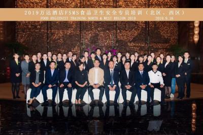 2019年萬達酒店食品衛生安全專員培訓(北區、西區)圓滿落幕