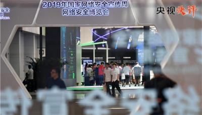 【央视快评】确保网络安全 造福亿万人民