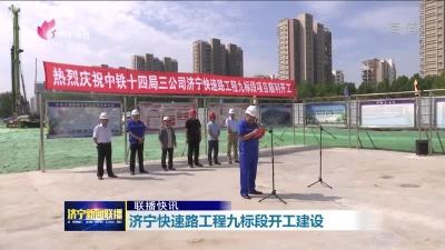 济宁快速路工程九标段开工建设