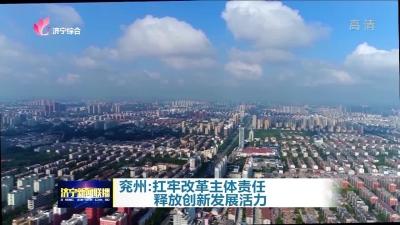 县委书记谈改革|兖州:扛牢改革主体责任  释放创新发展活力