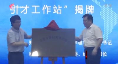 """""""西安交大-山东金乡""""政产学研合作平台成立"""