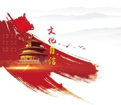 【中国稳健前行】高度文化自信为发展校准航向