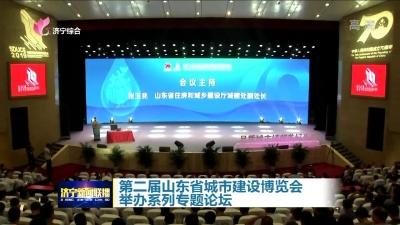 第二届山东省城市建设博览会举办系列专题论坛