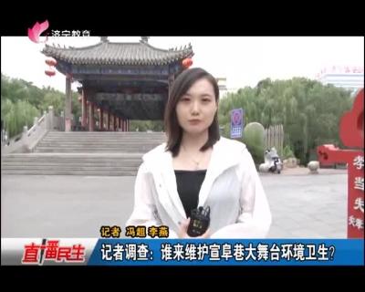 记者调查:谁来维护宣阜巷大舞台环境卫生?
