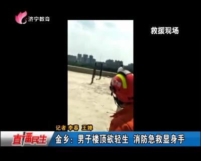 金乡:男子楼顶欲轻生 消防急救显身手
