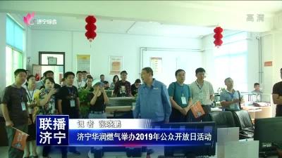 济宁华润燃气举办2019年公众开放日活动