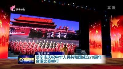 365best体育_体育365下载官方_体育365 app市庆祝中华人民共和国成立70周年合唱比赛举行
