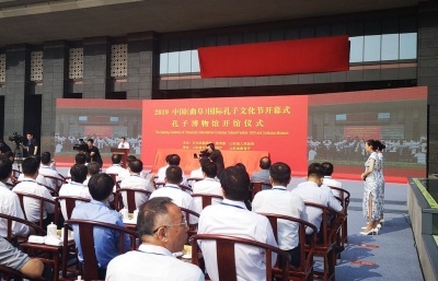 2019中国(曲阜)国际孔子文化节开幕 孔子博物馆开馆