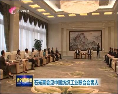 石光亮会见中国纺织工业联合会客人