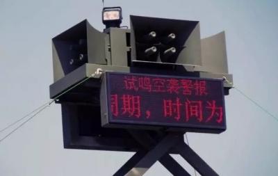 兖州市民注意收听!兖州18日10点进行防空警报试鸣