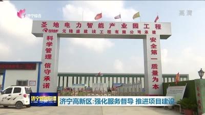 大干三季度 济宁高新区:强化服务督导 推进项目建设