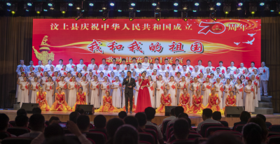 """汶上縣舉行慶祝中華人民共和國70周年 """"我和我的祖國""""歌詠比賽頒獎典禮暨節目展演"""