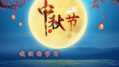 我们的节日——中秋节