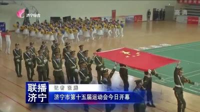 济宁市第十五届运动会今日开幕
