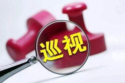 省委巡视组进驻济宁两县,联系方式公布