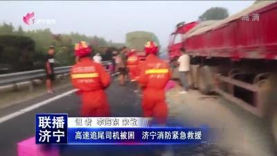 高速追尾司机被困 济宁消防紧急救援