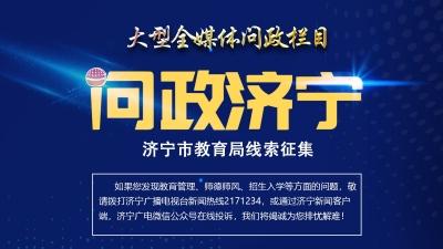 《问政济宁》第八期征集新闻线索 被问政单位济宁市教育局