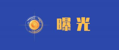 曝光台|济宁城区大气污染防治专项执法检查 曝光3个典型案例