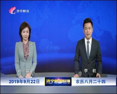 济宁新闻联播-20190922
