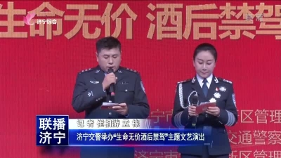 """济宁交警举办""""生命无价酒后禁驾""""主题文艺演出"""
