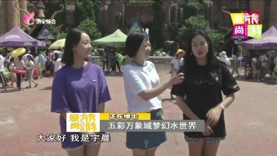 愛尚旅遊 — 20190909