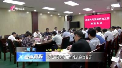 嘉祥大气污染防治工作推进会议召开