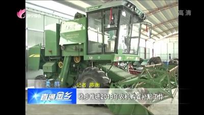 金乡县稳定推进2019年农机购置补贴工作